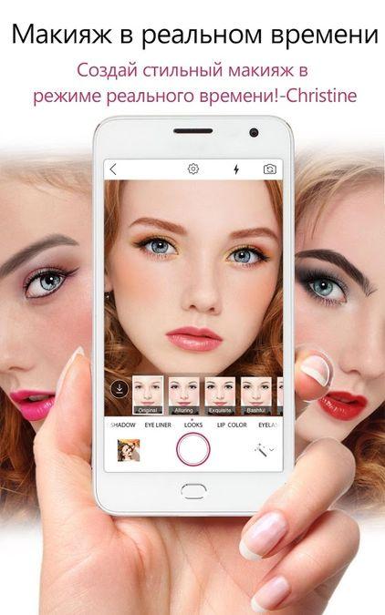Скачать YouCam Makeup на Андроид — Полная версия screen 5
