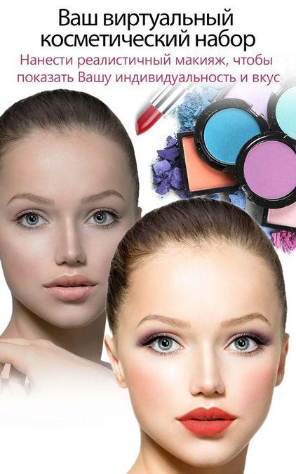 Скачать YouCam Makeup на Андроид — Полная версия screen 2