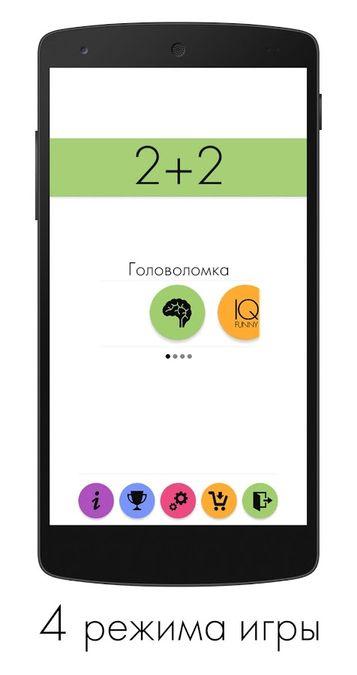 Скачать 2+2 на Андроид screen 3