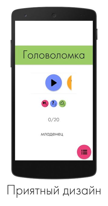 Скачать 2+2 на Андроид screen 4