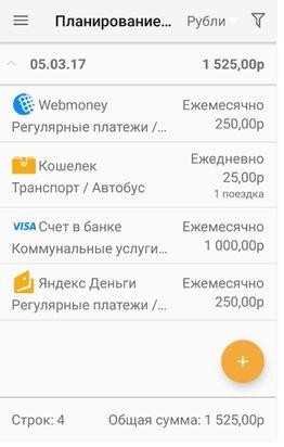 Скачать Домашняя бухгалтерия на Андроид screen 3