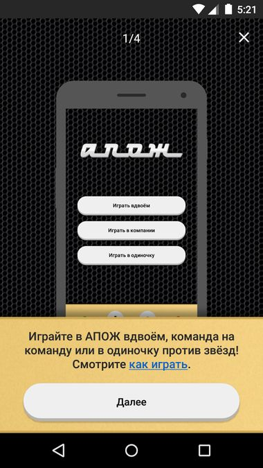 Скачать АПОЖ на Андроид screen 3