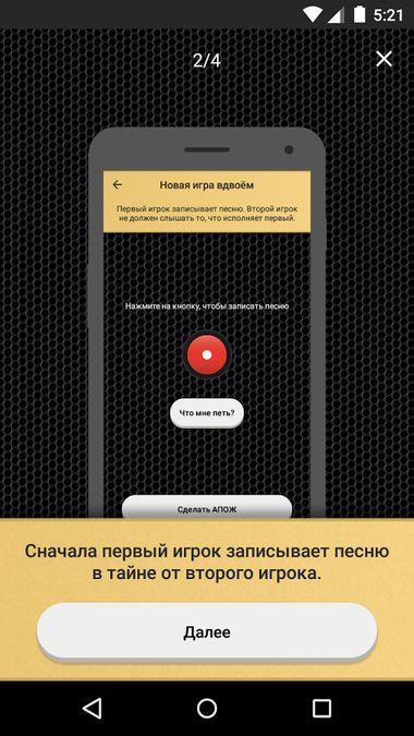 Скачать АПОЖ на Андроид screen 4
