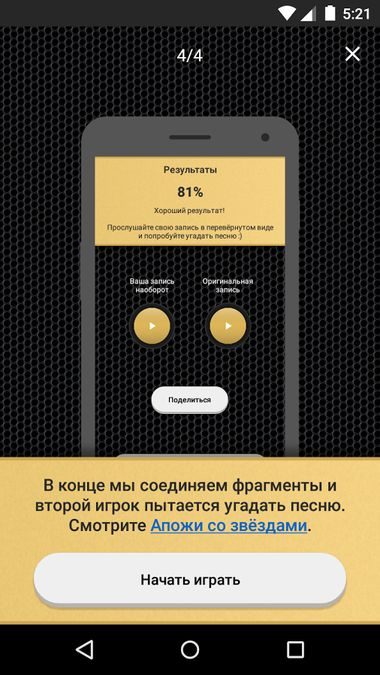 Скачать АПОЖ на Андроид screen 1