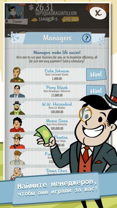 Скачать AdVenture Capitalist на Андроид — Мод много денег screen 4