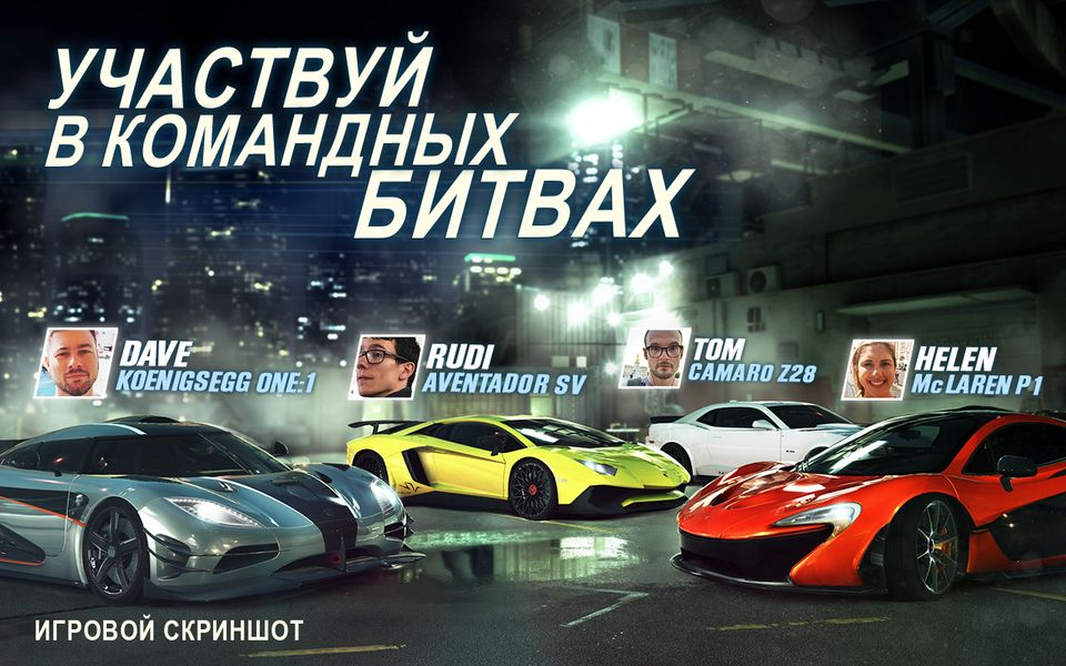 Скачать CSR Racing 2 на Андроид screen 1