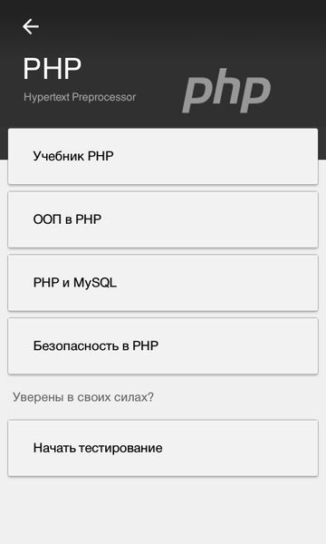 Скачать Coder Book на Андроид — Русская версия screen 2