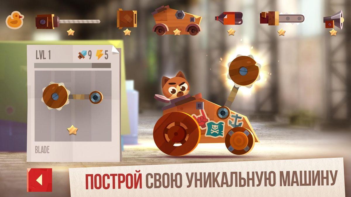 Скачать CATS: Crash Arena Turbo Stars на Андроид — Русская версия screen 3