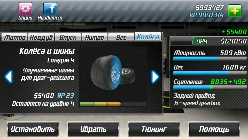 Скачать Drag Racing Classic на Андроид — Мод много денег screen 1