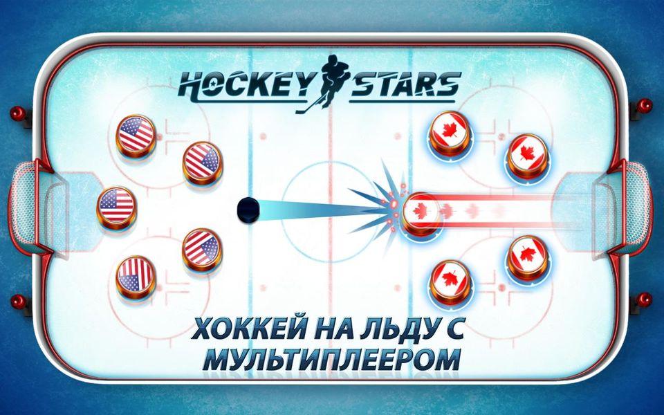 Скачать Hockey Stars на Андроид — Последняя версия screen 4