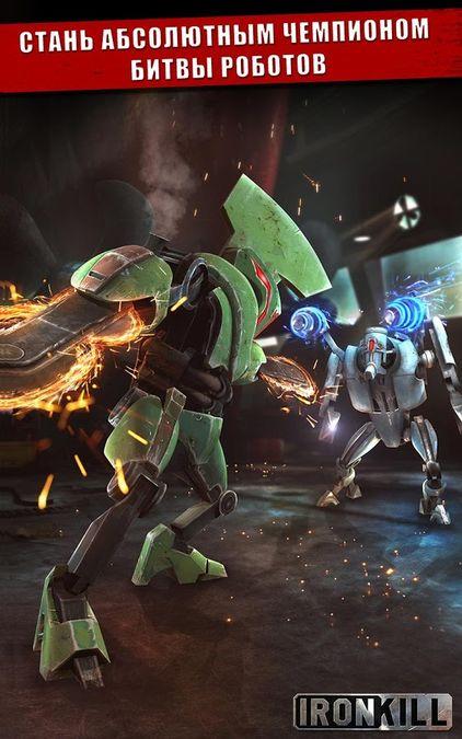 Скачать Iron Kill Robot Fighting на Андроид — Полная версия screen 3