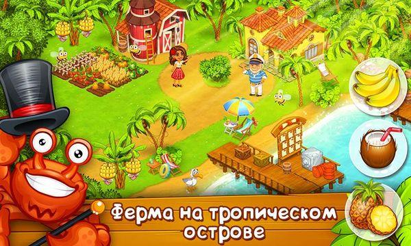 Скачать Райская ферма: остров удачи на Андроид screen 3