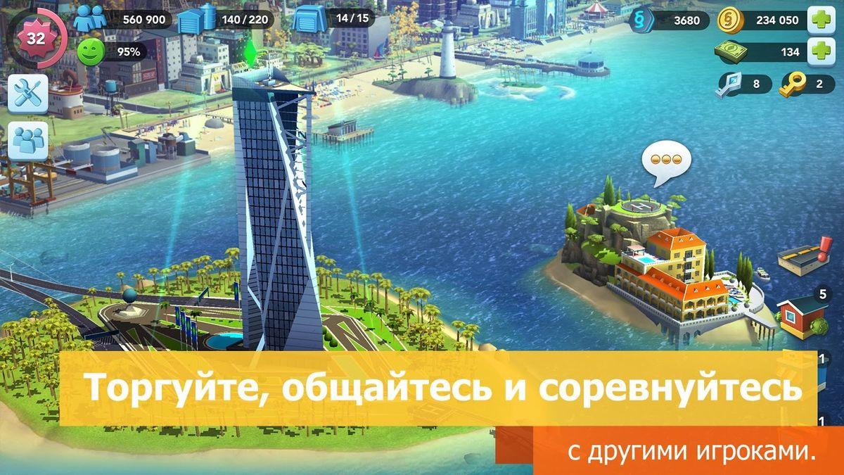 Скачать Simcity Buildit на Андроид — Мод бесконечные деньги screen 2