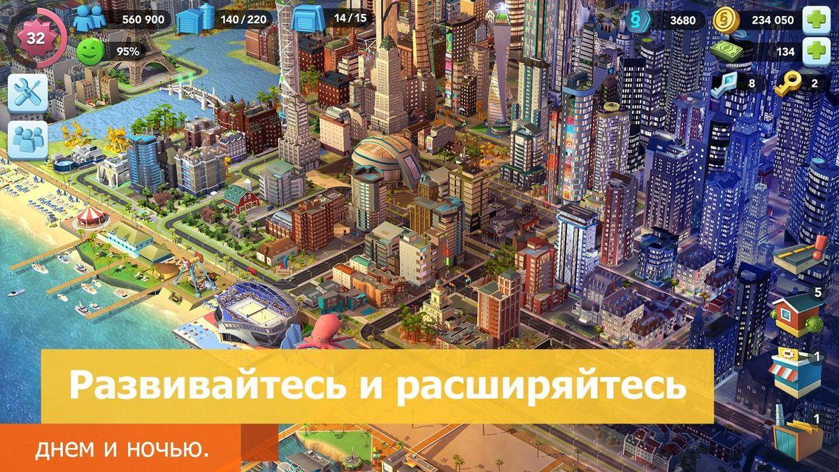Скачать Simcity Buildit на Андроид — Мод бесконечные деньги screen 1