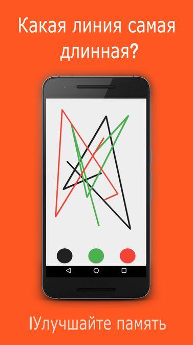 Скачать Skillz Тренировка мозга на Андроид — Русская версия screen 4