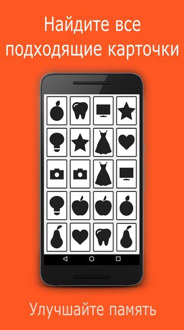 Скачать Skillz Тренировка мозга на Андроид — Русская версия screen 2