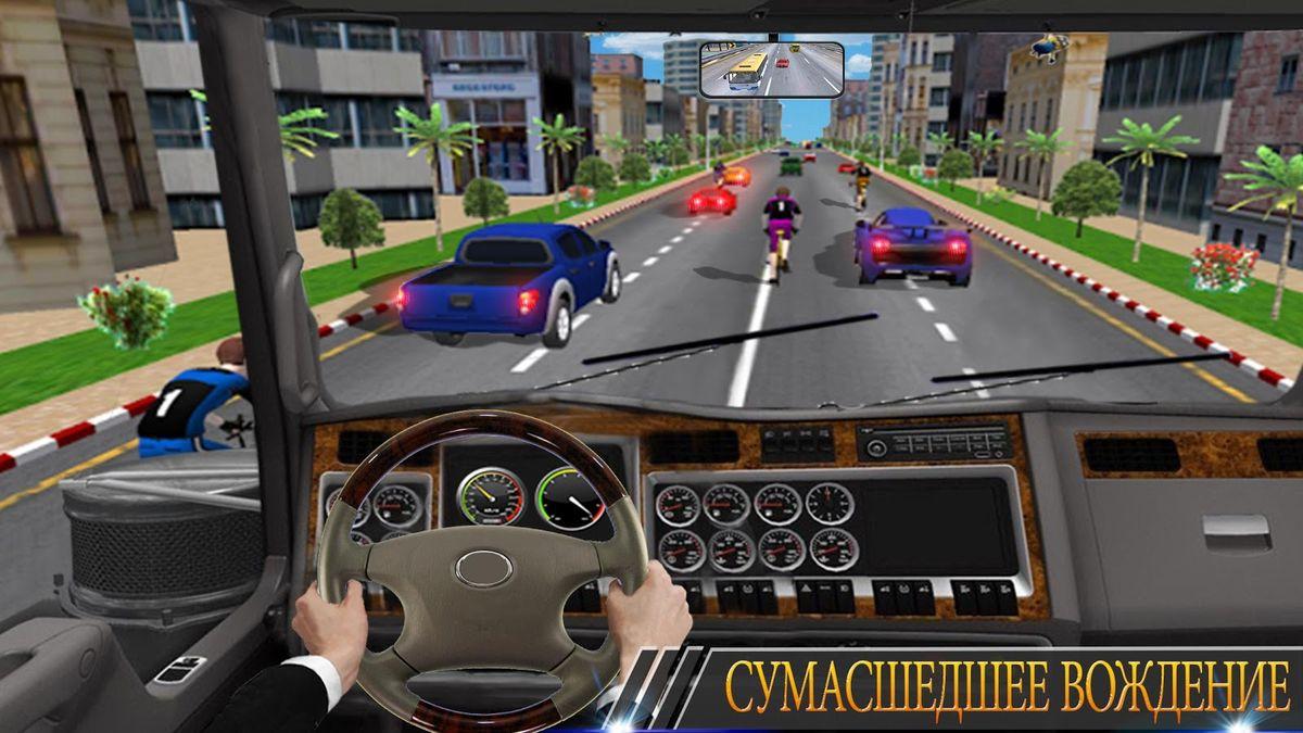 Скачать В грузовой машине на Андроид screen 2
