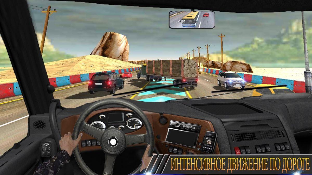 Скачать В грузовой машине на Андроид screen 1