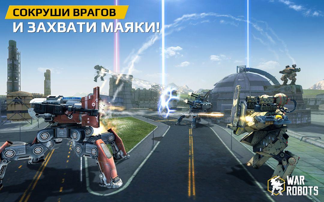 Скачать War Robots на Андроид — Русская версия screen 2