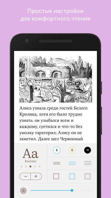 Скачать Bookmate на Андроид screen 3