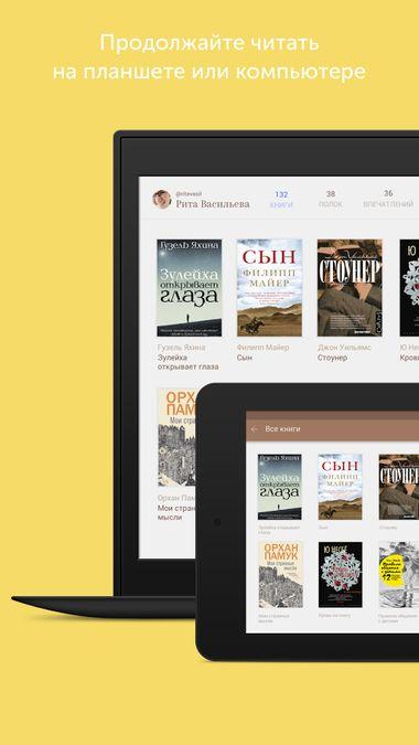 Скачать Bookmate на Андроид screen 4