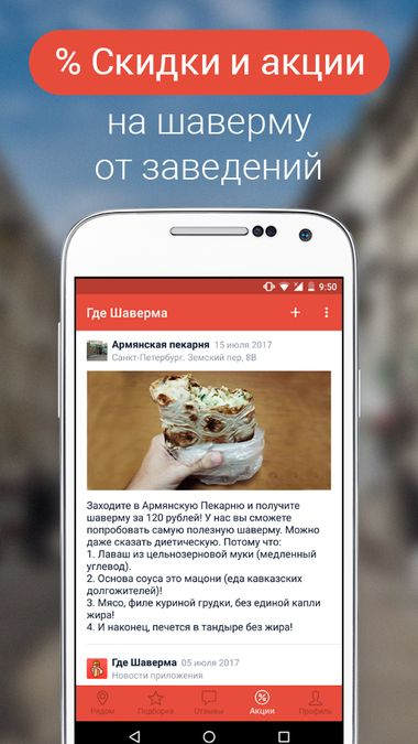 Скачать Где Шаверма – найди и съешь на Андроид screen 1