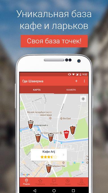 Скачать Где Шаверма – найди и съешь на Андроид screen 2
