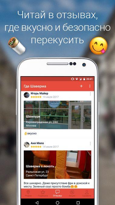 Скачать Где Шаверма – найди и съешь на Андроид screen 3