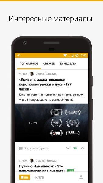 Скачать TJournal на Андроид screen 1