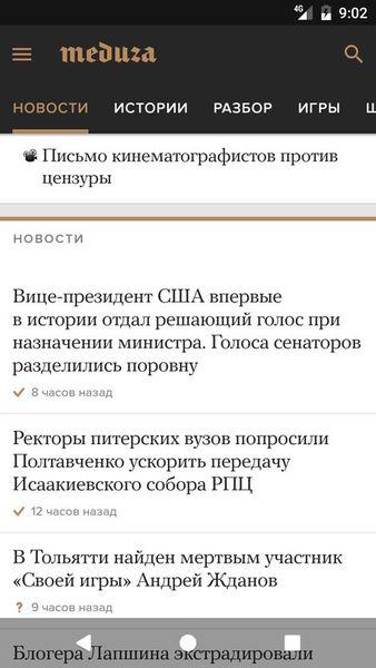 Скачать Meduza – новости дня на Андроид screen 1