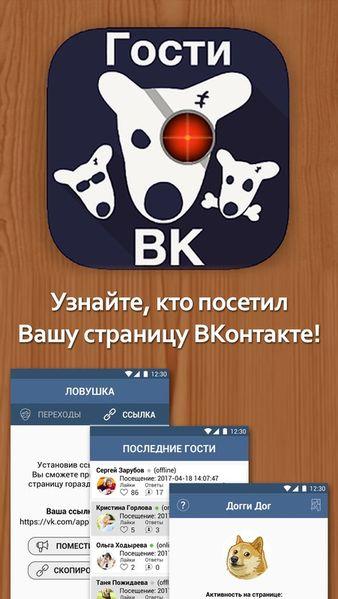 Скачать Гости Вашей страницы ВК на Андроид screen 1