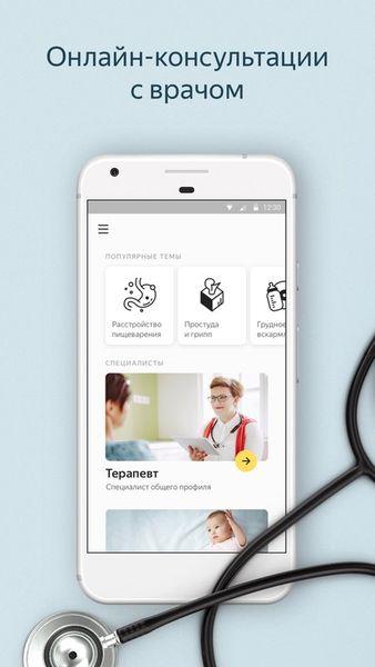 Скачать Яндекс.Здоровье – врач онлайн на Андроид screen 1