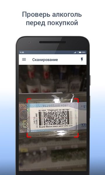 Скачать АкцизКонтроль: Сканер Алкоголя на Андроид screen 1