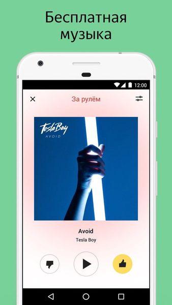 Скачать Яндекс.Радио на Андроид screen 1