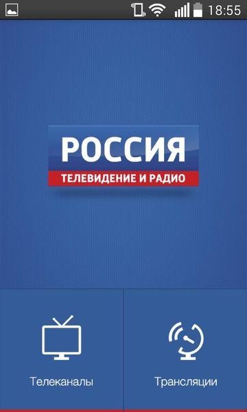 Скачать Россия. Телевидение и радио на Андроид screen 1