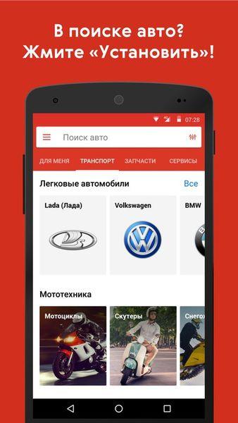 Скачать Авто.ру: купить и продать авто на Андроид screen 1