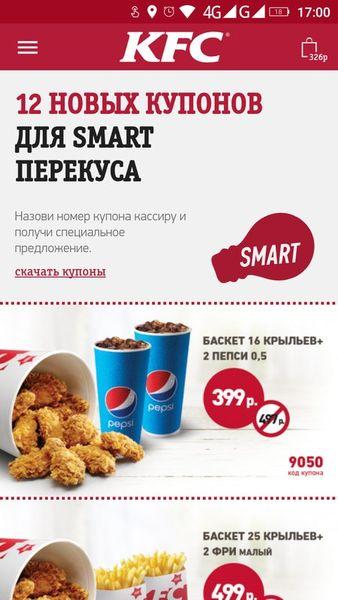 Скачать KFC: купоны, меню, рестораны на Андроид screen 1