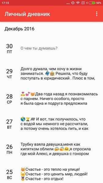 Скачать Личный дневник с паролем на Андроид screen 1