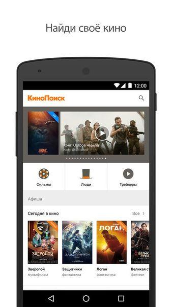 Скачать КиноПоиск на Андроид screen 2
