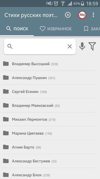 Скачать Стихи русских поэтов на Андроид screen 1