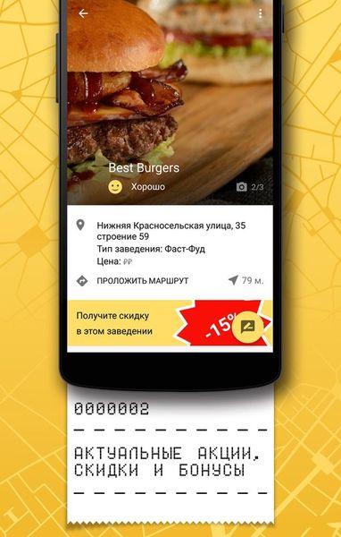 Скачать FoodMap – отзывы и скидки на Андроид screen 1