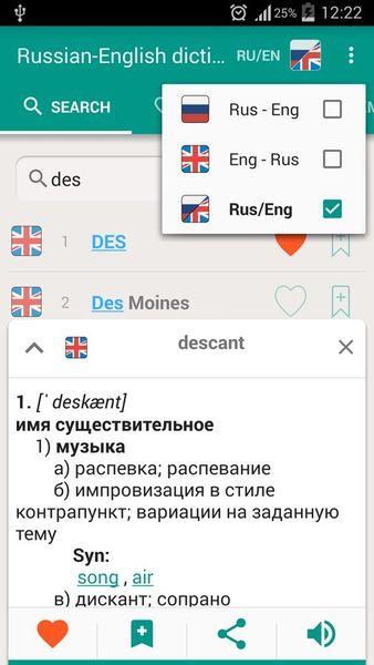 Скачать Русско-Английский и Англо-Русский офлайн словарь на Андроид screen 3