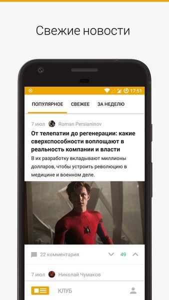 Скачать TJournal на Андроид screen 2