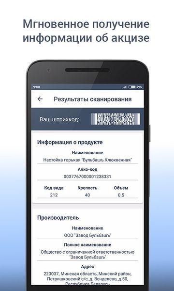 Скачать АкцизКонтроль: Сканер Алкоголя на Андроид screen 2