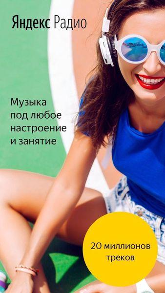 Скачать Яндекс.Радио на Андроид screen 2