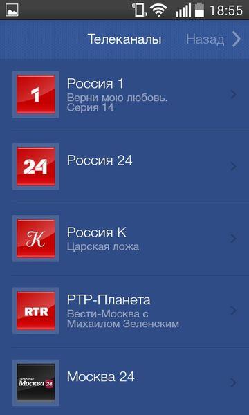 Скачать Россия. Телевидение и радио на Андроид screen 2