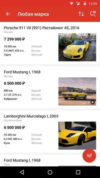 Скачать Авто.ру: купить и продать авто на Андроид screen 2