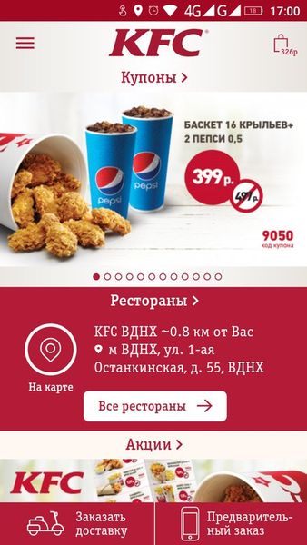 Скачать KFC: купоны, меню, рестораны на Андроид screen 2