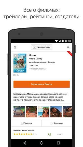 Скачать КиноПоиск на Андроид screen 3