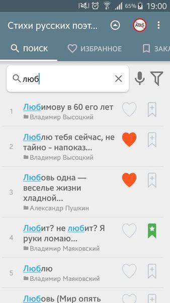 Скачать Стихи русских поэтов на Андроид screen 2